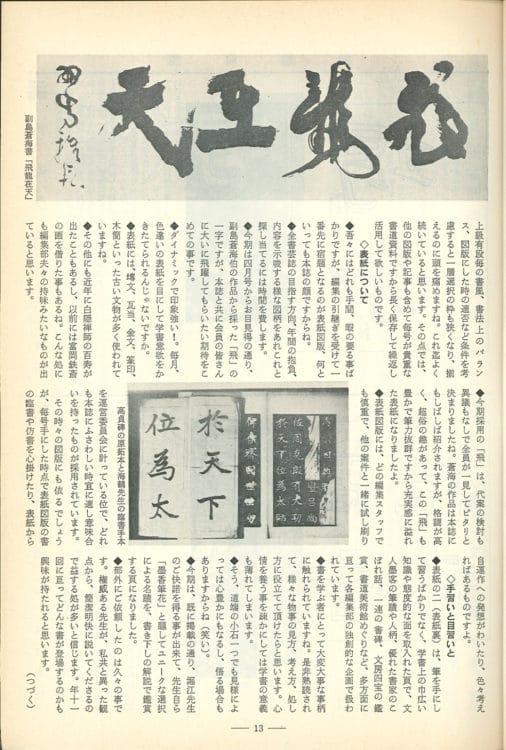 1983年(昭和58)5月号特集編集部放談「こう見て欲しい全書芸誌1」