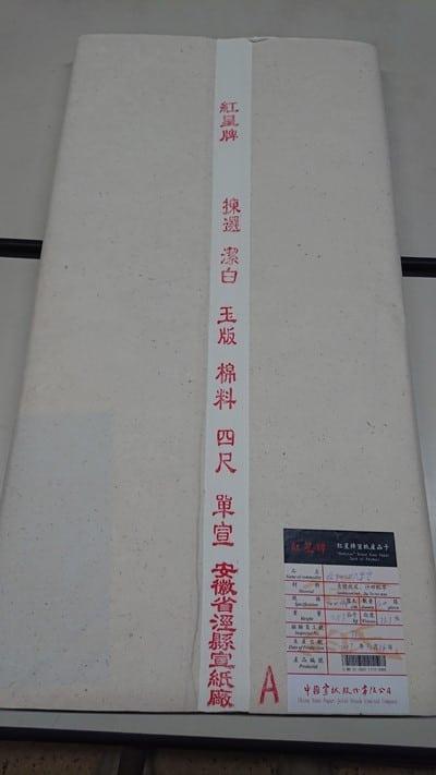 中国安徽省産紅星牌印
