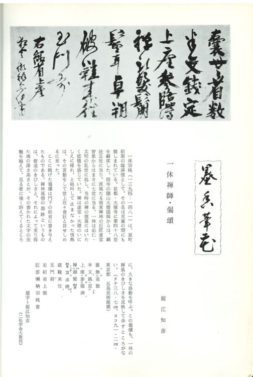 1983年(昭和58)5月号コラム堀江知彦「墨香筆花」