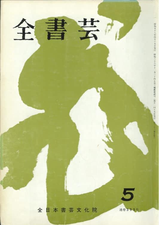全書芸1983年昭和58年5月号表紙:副島蒼海書