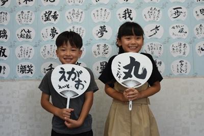 陽幸・彩明書道教室(新潟県見附市)うちわWeb書道展準グランプリ