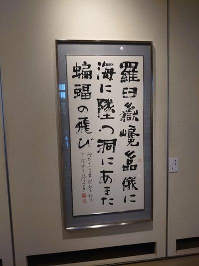 帯広百年記念館「現代書展 書は何を見つめてきたか」金子鷗亭作品画像