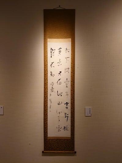 帯広百年記念館「現代書展 書は何を見つめてきたか」上田桑鳩作品画像