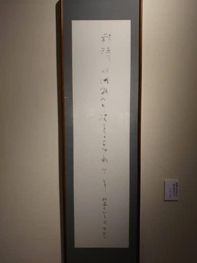帯広百年記念館「現代書展 書は何を見つめてきたか」中野北溟作品画像