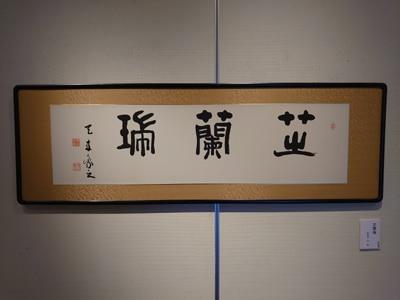帯広百年記念館「現代書展 書は何を見つめてきたか」比田井天来作品画像