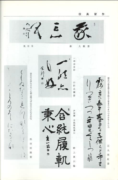 1983年(昭和58)6月号役員習作