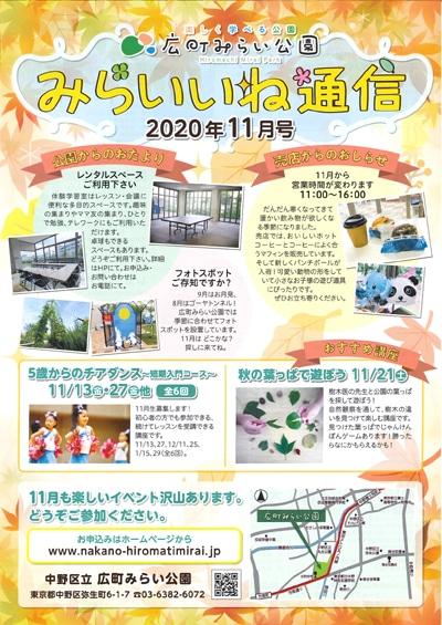 広町みらい公園みらいいね通信2020年11月号