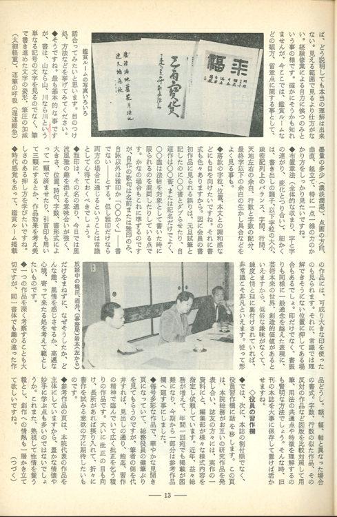 1983年(昭和58)6月号特集編集部放談「こう見て欲しい全書芸誌2」