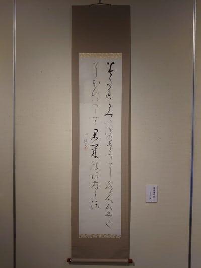 帯広百年記念館「現代書展 書は何を見つめてきたか」比田井小琴作品画像