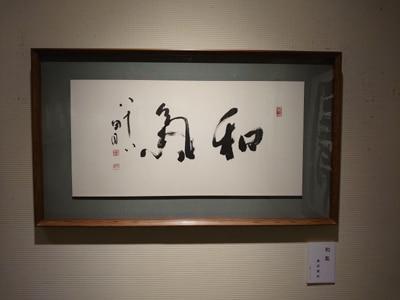 帯広百年記念館「現代書展 書は何を見つめてきたか」桑原翠邦作品画像