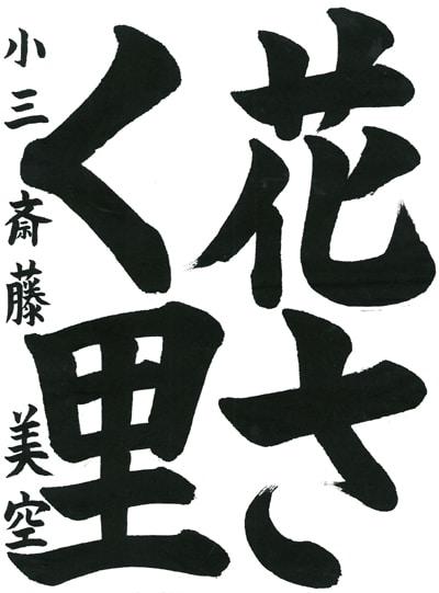 第70回全国書道コンクール受賞作品毛筆部最優秀大賞小学3年和歌山県齋藤美空