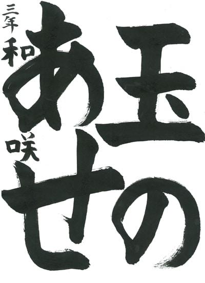 第70回全国書道コンクール受賞作品毛筆部優秀賞第2席小学3年千葉県雄山支部水島和咲