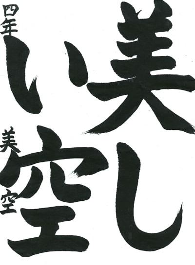 第70回全国書道コンクール受賞作品毛筆部優秀賞第2席小学4年千葉県朗雲支部大平美空