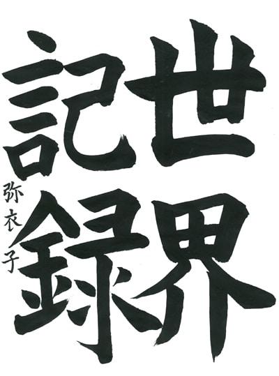 第70回全国書道コンクール受賞作品毛筆部優秀賞第2席小学6年東京都清暢支部三宅弥衣子