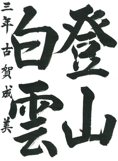 第70回全国書道コンクール受賞作品毛筆部優秀賞第3席中学3年佐賀県古賀成美