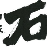 第70回全国書道コンクール受賞作品一字書の部一字大賞低学年千葉県山岸支部高橋由衣
