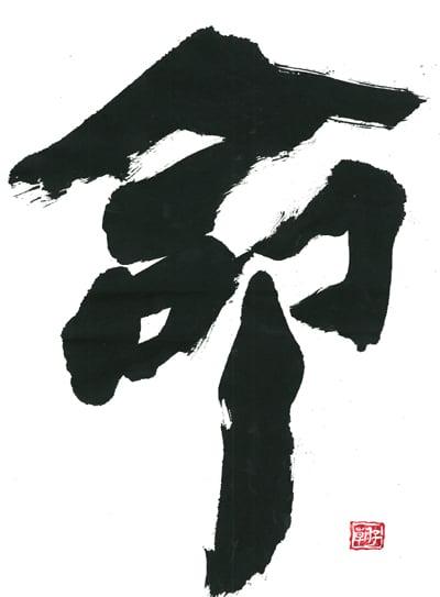 第70回全国書道コンクール受賞作品一字書の部一字大賞一般北海道旭川支部菅野朝子