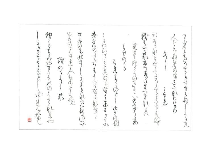 第70回全国書道コンクール受賞作品毛筆部最優秀大賞一般部かな埼玉県鶴西支部鈴関安珠弥