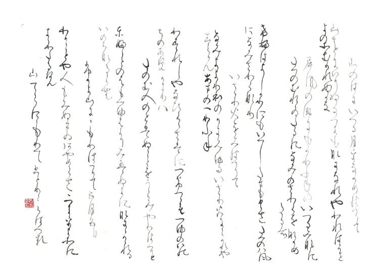 第70回全国書道コンクール受賞作品毛筆部優秀賞第1席一般部かな東京都和泉支部楜澤浩子