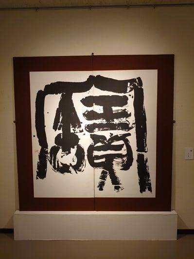 帯広百年記念館「現代書展 書は何を見つめてきたか」柴田蕙山作品画像