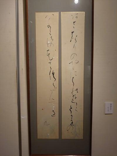 帯広百年記念館「現代書展 書は何を見つめてきたか」松本春子作品画像
