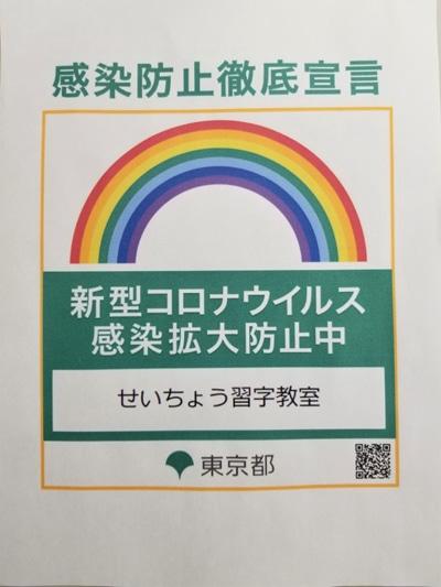 東京都コロナウイルス感染防止徹底宣言