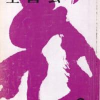 全書芸1983年昭和58年6月号表紙:副島蒼海書