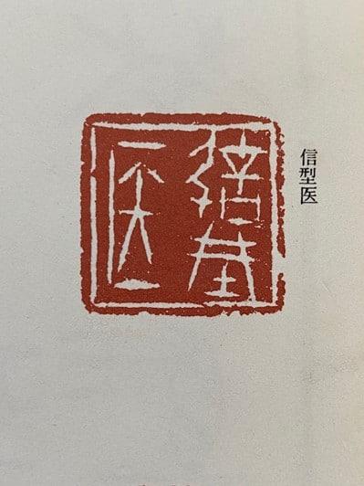 図1「信型医」2.4×2.4cm春秋戦国期の古璽篆刻作品