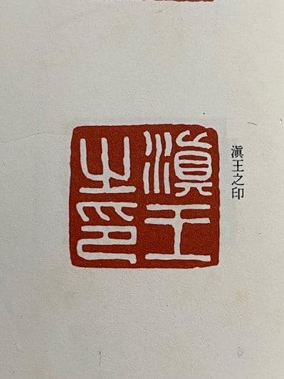 図2「滇王之印」2.4×2.4cm秦漢の印篆刻作品
