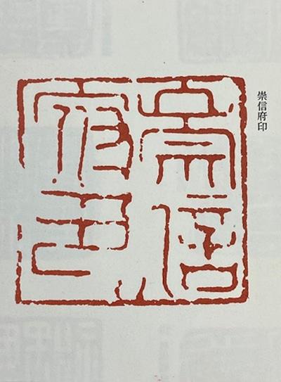 図3「崇信府印」5×5cm隋唐の印篆刻作品