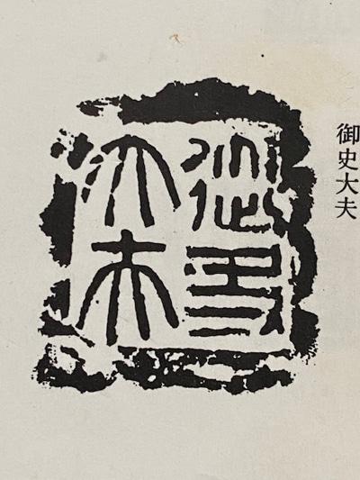 図4「御史大夫」3.3×3.3cm封泥篆刻作品