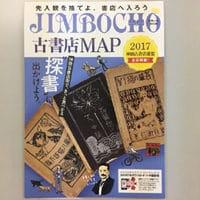 神保町古書MAPアイキャッチ画像