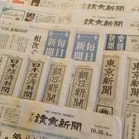 新聞アイキャッチ画像
