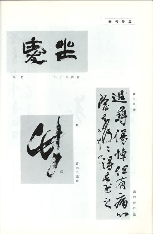 1983年(昭和58)6月号役員参考作品