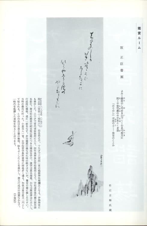 1983年(昭和58)6月号鑑賞ルーム阪正臣