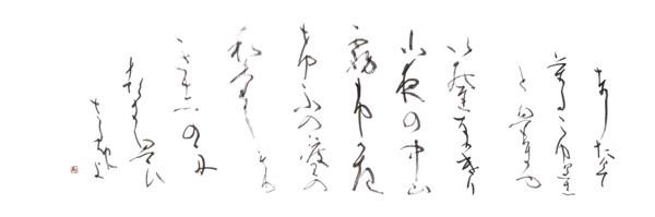 2020年【公募】第49回全書芸展 無鑑査部門 70周年記念賞 鳩山えり子