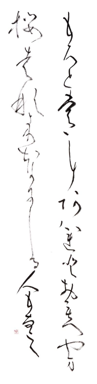 2020年【公募】第49回全書芸展 推選・70周年記念賞 小泉純子