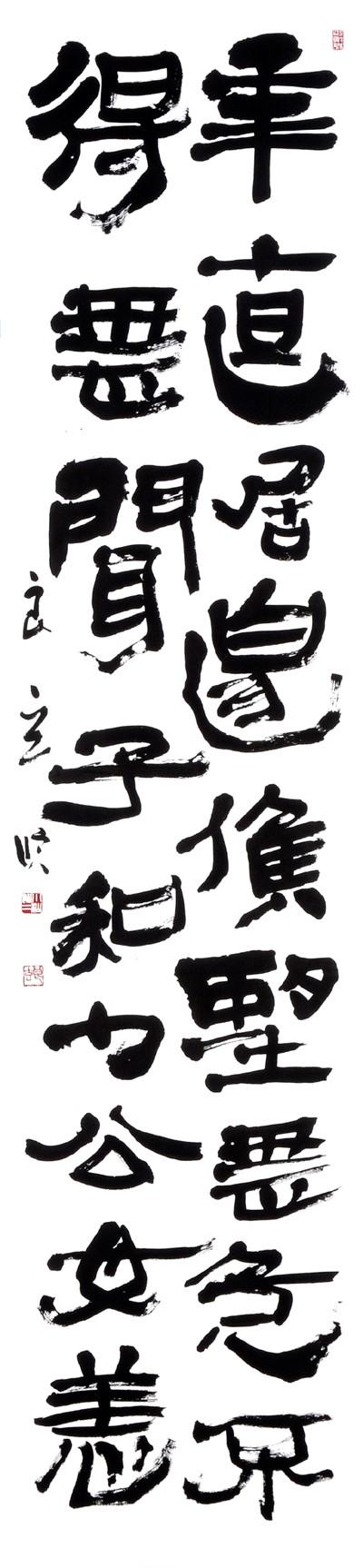 2020年【公募】第49回全書芸展 無鑑査部門 文化院準大賞 小松良玄