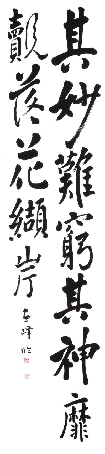 2020年【公募】第49回全書芸展 無鑑査部門 70周年記念賞 鈴木恵峰