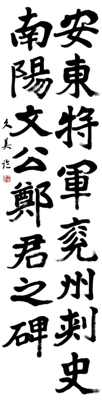 2020年【公募】第49回全書芸展 推選・70周年記念賞 水野久美