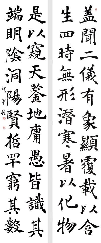 2020年【公募】第49回全書芸展 無鑑査部門 文化院準大賞 鈴木映豊-