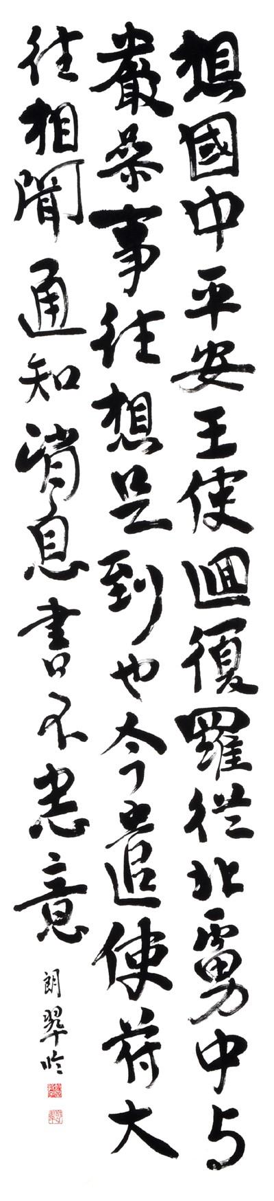 2020年【公募】第49回全書芸展 無鑑査部門 飯田朗翠 文化院準大賞