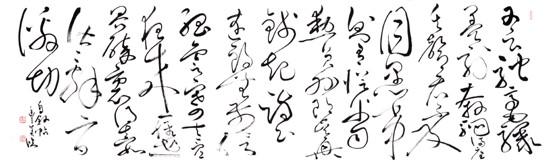2020年【公募】第49回全書芸展 無鑑査部門 文化院準大賞 多田豊美