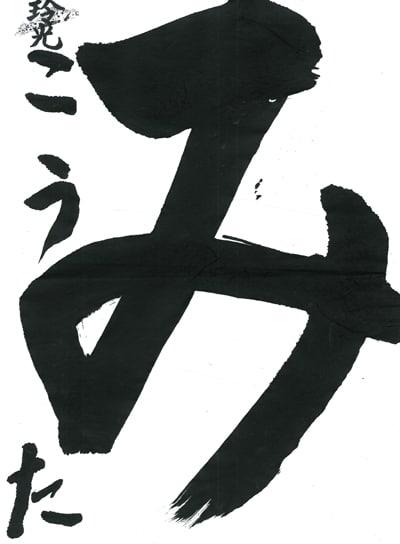 第70回全国書道コンクール受賞作品一字書の部一字賞学生低学年 静岡県 坂入 康太
