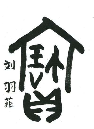 第70回全国書道コンクール受賞作品一字書の部一字賞学生低学年 東京都 刘 羽菲
