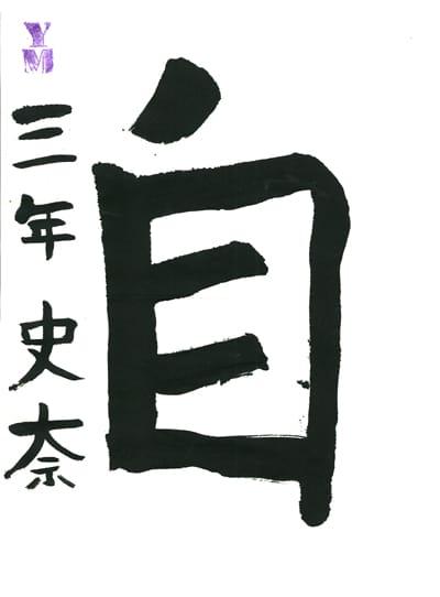 第70回全国書道コンクール受賞作品一字書の部一字賞学生低学年 東京都 多田 史奈
