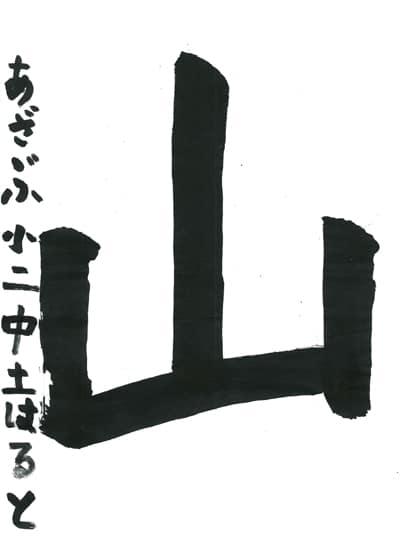 第70回全国書道コンクール受賞作品一字書の部一字賞学生低学年 東京都 中土 陽翔