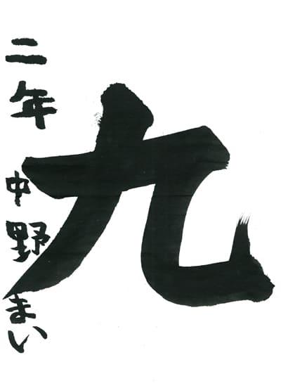 第70回全国書道コンクール受賞作品一字書の部一字賞学生低学年 東京都 中野  舞