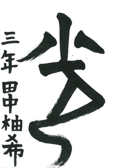 第70回全国書道コンクール受賞作品一字書の部一字賞学生低学年 福島県 田中 柚希