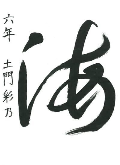 第70回全国書道コンクール受賞作品一字書の部一字賞学生高学年 長野県 土門 彩乃